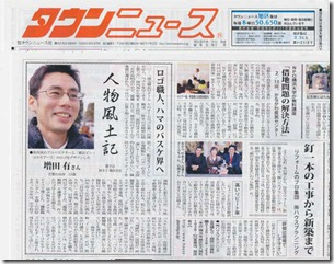 タウンニュース増田11.2.3