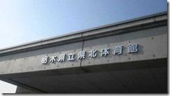 栃木県立北体育館
