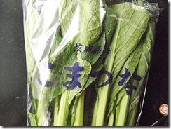 北関東野菜小松菜