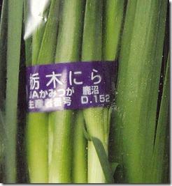 北関東野菜にら