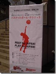 神奈川県チャリティーイベント看板