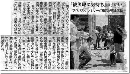 募金記事朝日新聞5