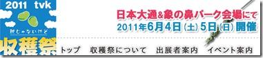 11横浜収穫祭ロゴ