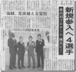 神奈川新聞入団記事11.7.3