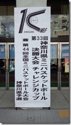 13神奈川県ミニ大会看板