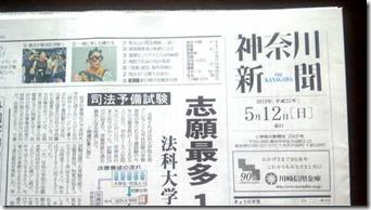 神奈川新聞1面13.5.12