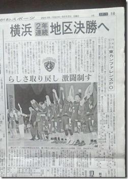 神奈川新聞スポーツ面13.5.12