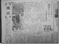 朝日新聞横浜版13.5.12