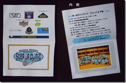 第1回SUC平塚 カード