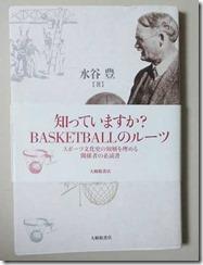 バスケットボール物語表紙