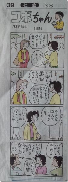 コボちゃん14_11_7