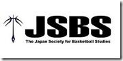 日本バスケットボール学会横ロゴ